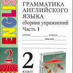 Е.А. Барашкова. Грамматика английского языка. Упражнения: 2 класс. Часть 1