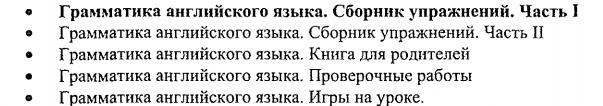 Барашкова - комплект учебников