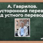 А. Гаврилов. Двусторонний перевод — вид устного перевода?