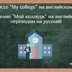 Эссе «My college» на английском. Сочинение «Мой колледж» на английском с переводом на русский