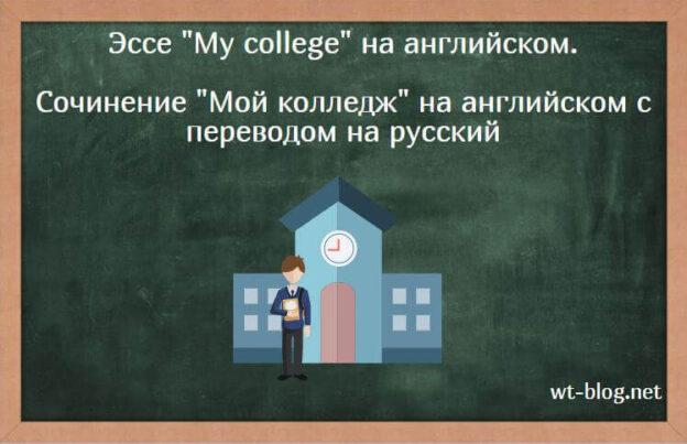 "Эссе ""My college"" на английском. Сочинение ""Мой колледж"" на английском с переводом на русский"