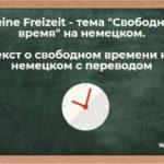 Meine Freizeit — тема «Свободное время» на немецком. Текст о свободном времени на немецком с переводом