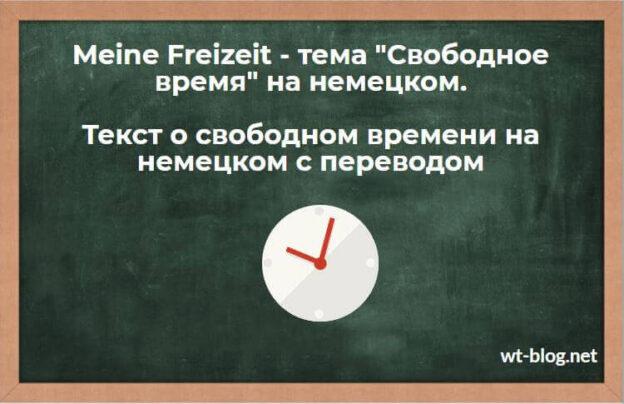 """Meine Freizeit - тема """"Свободное время"""" на немецком. Текст о свободном времени на немецком с переводом"""