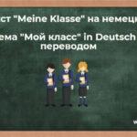 Текст «Meine Klasse» на немецком. Тема «Мой класс» in Deutsch с переводом