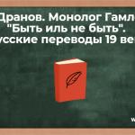 Монолог Гамлета «Быть иль не быть». Русские переводы 19 века (А. Дранов)