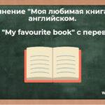 Сочинение «Моя любимая книга» на английском.  Текст «My favourite book» с переводом