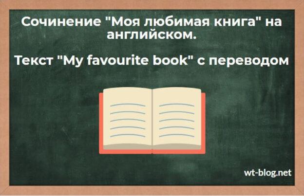 """Сочинение """"Моя любимая книга"""" на английском. Текст """"My favourite book"""" с переводом"""