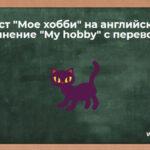 Текст про хобби на английском. Сочинение «My hobby» с переводом