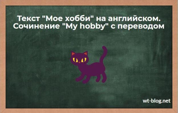 """Текст """"Мое хобби"""" на английском. Сочинение """"My hobby"""" с переводом"""