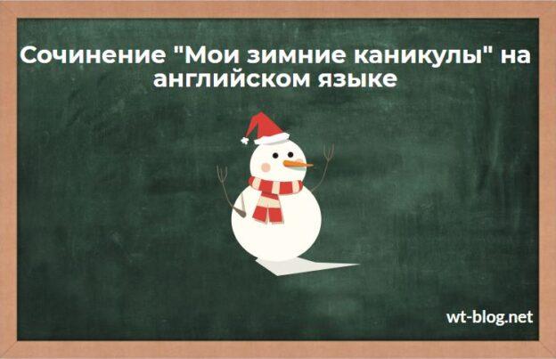 """Сочинение """"Мои зимние каникулы"""" на английском языке. Тема """"My winter holidays"""" in English с переводом"""