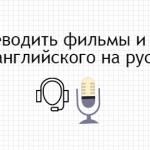 Как переводить фильмы и сериалы с английского на русский язык
