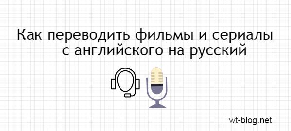 Как переводить фильмы и сериалы с английского на русский