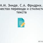 М.М. Зинде, С.А. Фридрих. Качество перевода и стилистика текста