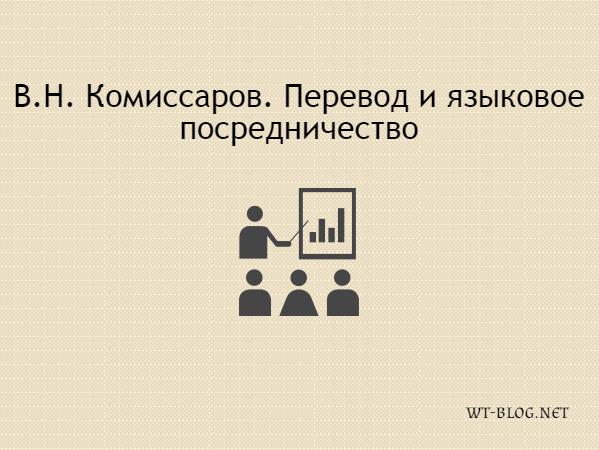 В.Н. Комиссаров. Перевод и языковое посредничество