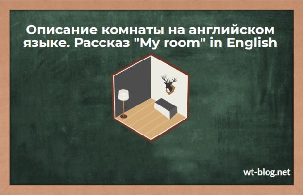 """Описание комнаты на английском языке. Рассказ """"My room"""" in English"""