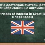 Текст о достопримечательностях в Великобритании на английском. Тема «Places of Interest in Great Britain» с переводом