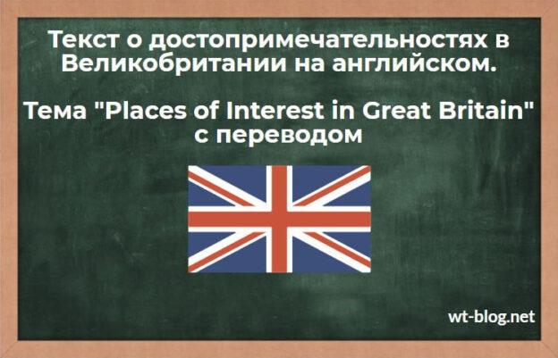 """Текст о достопримечательностях в Великобритании на английском. Тема """"Places of Interest in Great Britain"""" с переводом"""