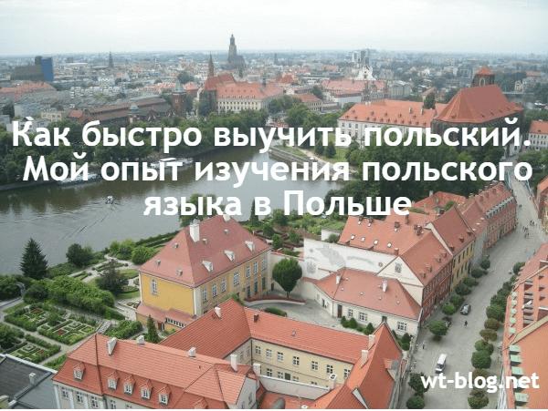 Как быстро выучить польский язык: мой личный опыт изучения польского в Польше