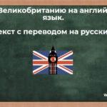 Сочинение про Великобританию на английском. Рассказ «Great Britain». Текст с переводом на русский