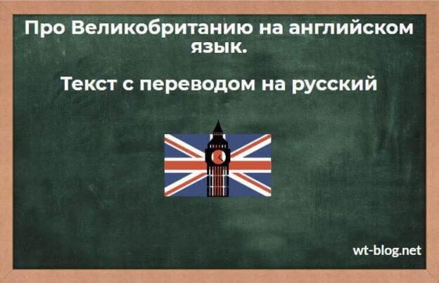 Про Великобританию на английском. Текст с переводом