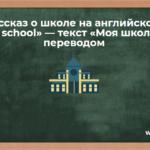 Рассказ о школе на английском. «My school» — текст «Моя школа» с переводом