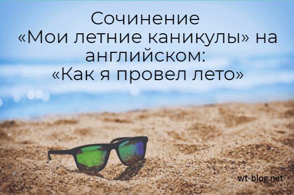 Сочинение «Мои летние каникулы» на английском: «Как я провел лето»