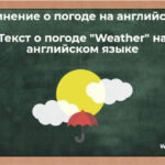 Сочинение о погоде на английском. Текст о погоде «Weather» на английском языке