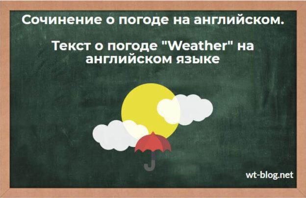 Сочинение о погоде на английском языке. Текст о погоде Weather in English