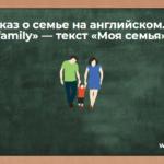 Рассказ о семье на английском. «My family» — текст «Моя семья» с переводом