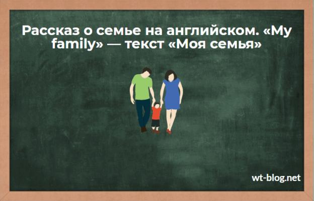 Рассказ о семье на английском. «My family» — текст «Моя семья»