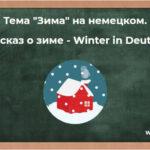 Тема «Зима» на немецком. Рассказ о зиме — Der Winter in Deutsch