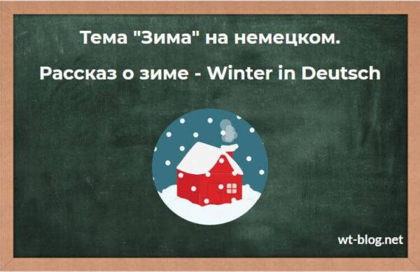 "Тема ""Зима"" на немецком. Рассказ о зиме - Winter in Deutsch"