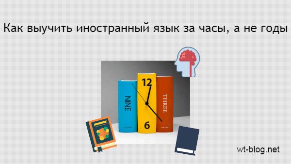 Как выучить иностранный язык за часы, а не годы