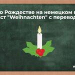 Текст о Рождестве на немецком языке. Текст «Weihnachten» с переводом