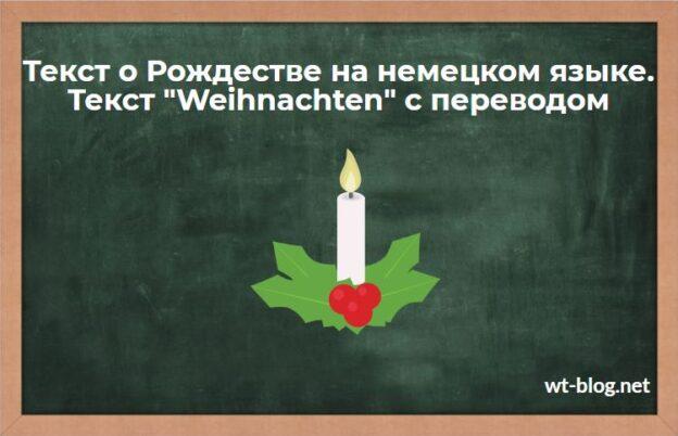 "Текст о Рождестве на немецком языке. Текст ""Weihnachten"" с переводом"